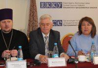 Концепция госполитики в религиозной сфере Кыргызстана