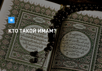 Кто такие имамы?