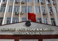 Список экстремистских организаций запрещенных в Кыргызстане