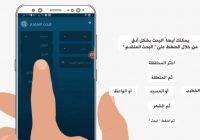 Новое приложение для смартфонов в Палестине оценивает проповеди имамов