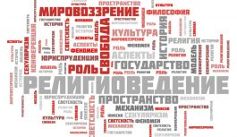 Светкость и религиозность в постсоветском пространстве