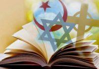 Что изучает религиоведение?