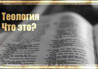 Что такое теология?
