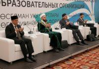 Записки с форума преподавателей мусульманских образовательных организаций