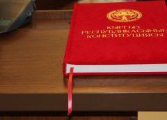 В Кыргызстане меняют закон о религиозных организациях и свободе вероисповедания