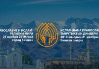 III Межконфессиональная конференция в Бишкеке. Ислам и православие — религии мира