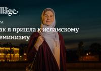 В чем ключевая идея исламского феминизма