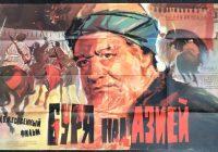Обсудим в «Эсимде»: Какими были басмачи в советских фильмах