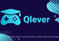 #PreventionGame. QLEVER для повышения устойчивости молодежи к языку вражды и фейкам