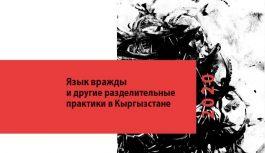 #Эсимде. Какой он язык вражды в Кыргызстане