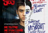 #ТравляЭтоБольно: В Казахстане запущена кампания против буллинга «Айналайын SOS»