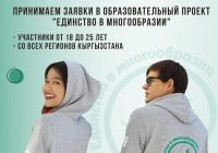 Межконфессиональная образовательная программа для молодежи. Участвуйте!
