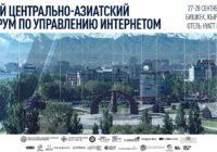 #DigitalWeek Как управлять интернетом. Обсудим на форуме в Бишкеке