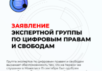 Казахстан. Заявление экспертной группы по цифровым правам и свободам